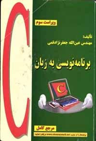 C-Jafar-Nejad